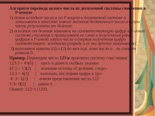 Алгоритм перевода целого числа из десятичной системы счисления в P-ичную 1) д