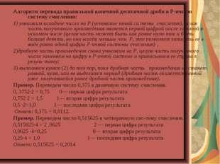 Алгоритм перевода правильной конечной десятичной дроби в Р-ичную систему счис