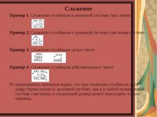 Сложение Пример 1. Сложение столбиком в двоичной системе счисления Пример 2.