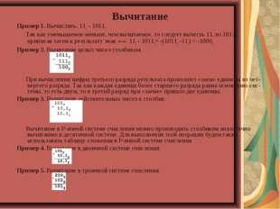 Вычитание Пример 1. Вычислить: 112 - 10112. Так как уменьшаемое меньше, чем в