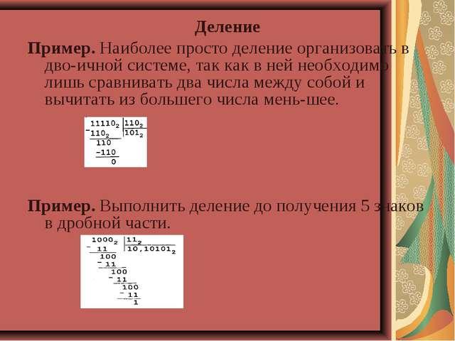 Деление Пример. Наиболее просто деление организовать в двоичной системе, так...
