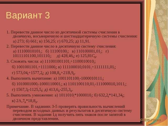 Вариант 3 1. Перевести данное число из десятичной системы счисления в двоичну...