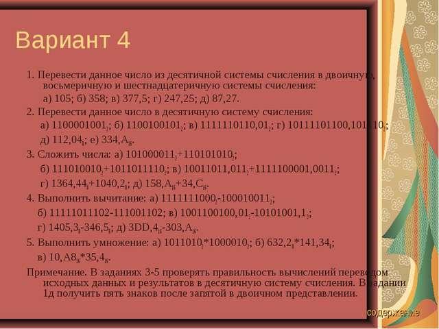 Вариант 4 1. Перевести данное число из десятичной системы счисления в двоичну...