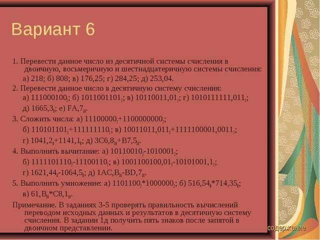 Вариант 6 1. Перевести данное число из десятичной системы счисления в двоичну...