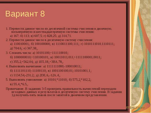 Вариант 8 1. Перевести данное число из десятичной системы счисления в двоичну...