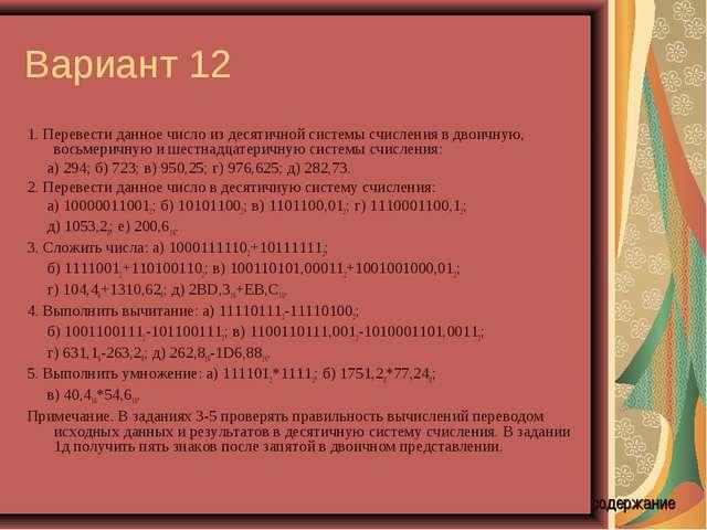 Вариант 12 1. Перевести данное число из десятичной системы счисления в двоичн...
