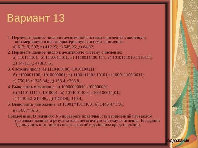 Вариант 13 1. Перевести данное число из десятичной системы счисления в двоичн...