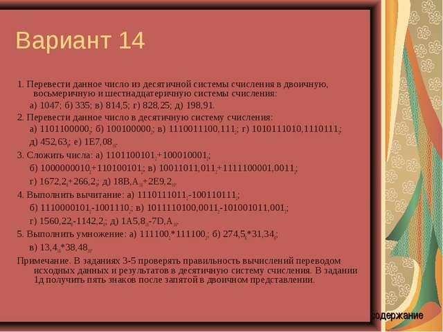Вариант 14 1. Перевести данное число из десятичной системы счисления в двоичн...