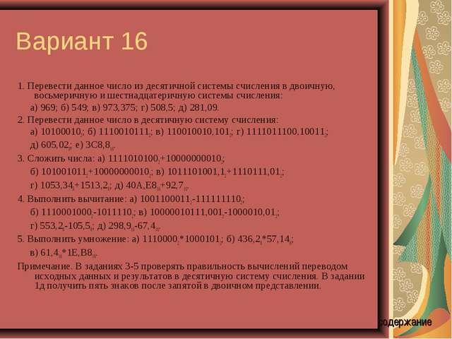 Вариант 16 1. Перевести данное число из десятичной системы счисления в двоичн...