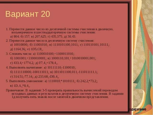 Вариант 20 1. Перевести данное число из десятичной системы счисления в двоичн...