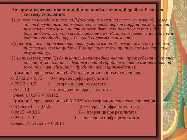 Алгоритм перевода правильной конечной десятичной дроби в Р-ичную систему счис...
