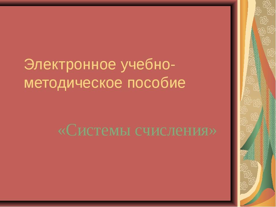 Электронное учебно-методическое пособие «Системы счисления»