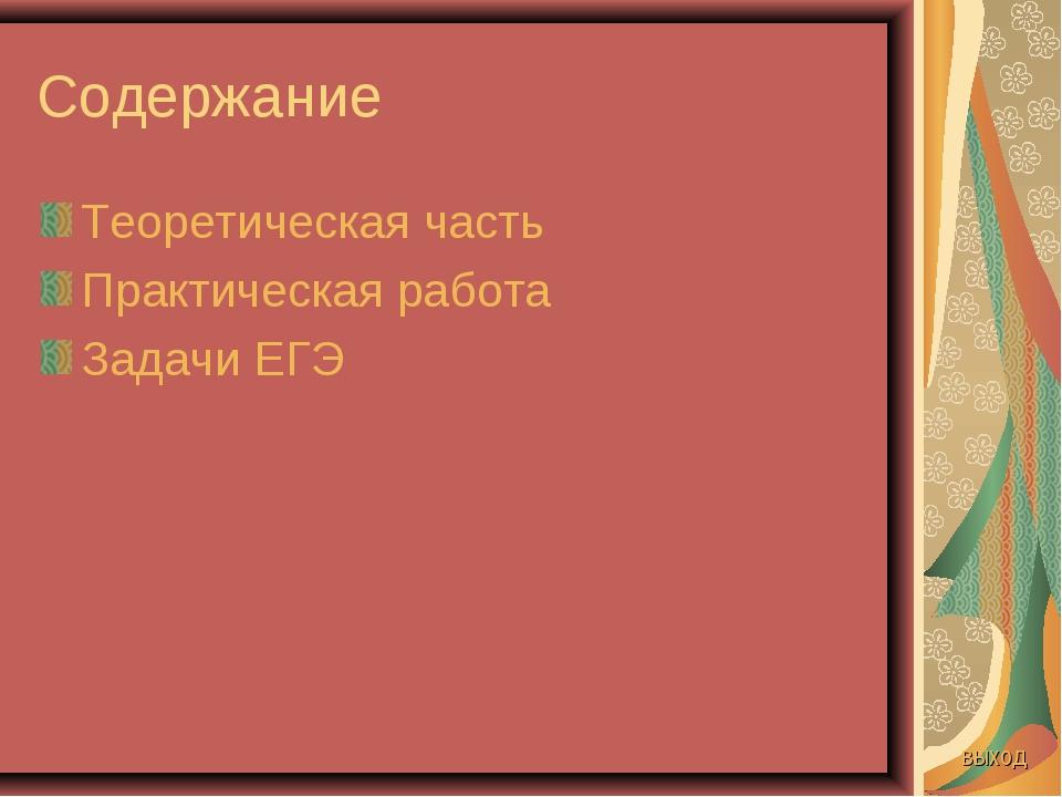 Содержание Теоретическая часть Практическая работа Задачи ЕГЭ выход