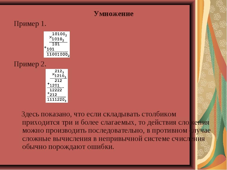 Умножение Пример 1. Пример 2. Здесь показано, что если складывать столбиком п...