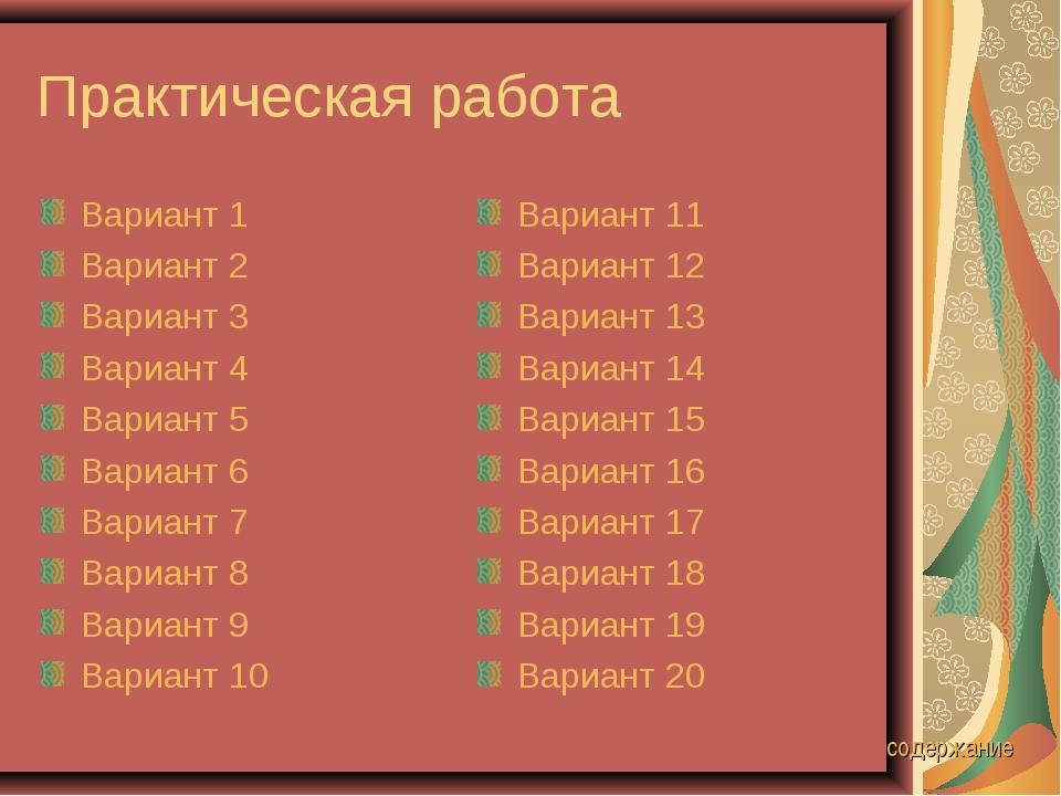 Практическая работа Вариант 1 Вариант 2 Вариант 3 Вариант 4 Вариант 5 Вариант...