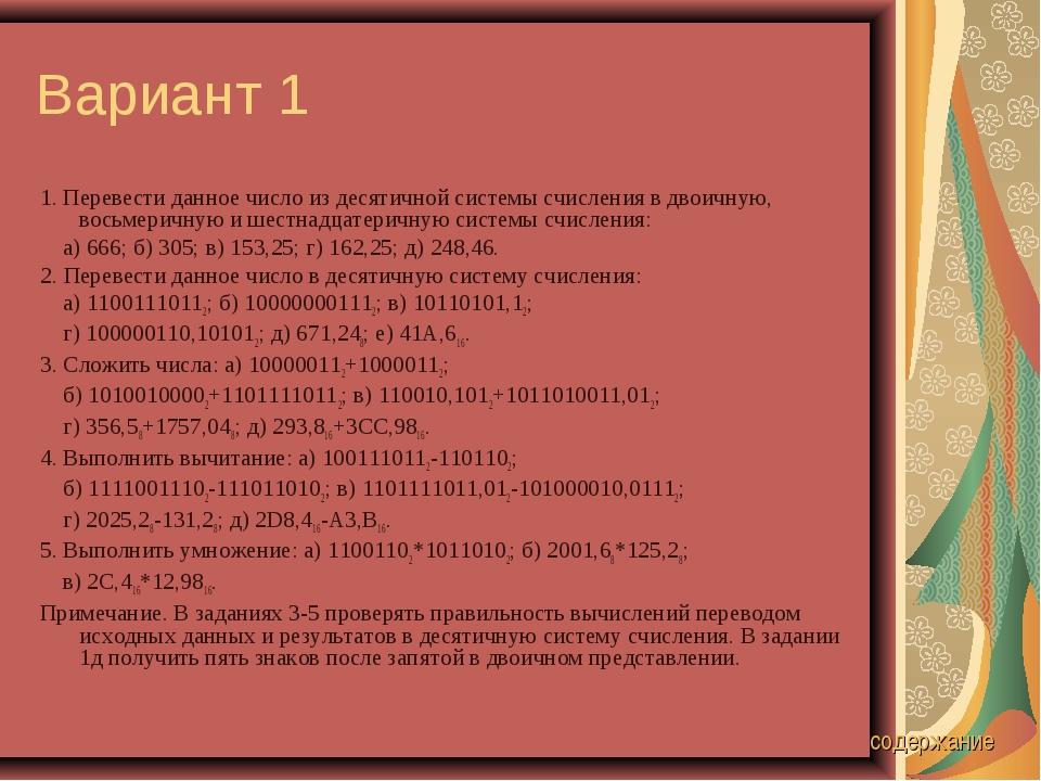 Вариант 1 1. Перевести данное число из десятичной системы счисления в двоичну...