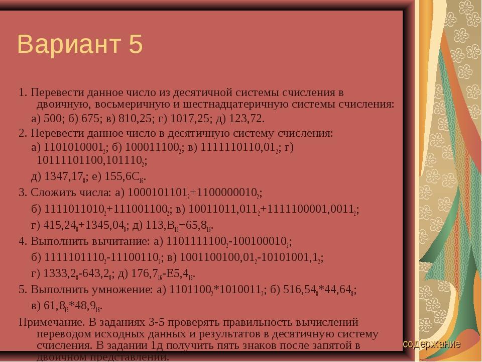 Вариант 5 1. Перевести данное число из десятичной системы счисления в двоичну...