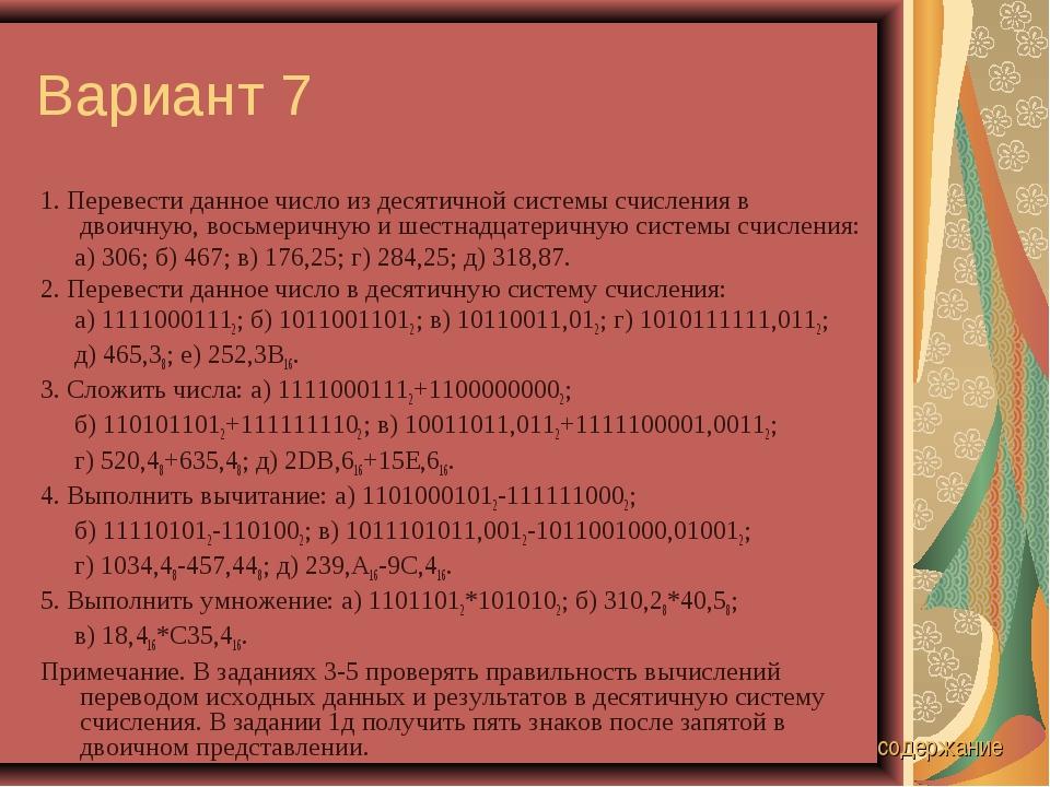 Вариант 7 1. Перевести данное число из десятичной системы счисления в двоичну...