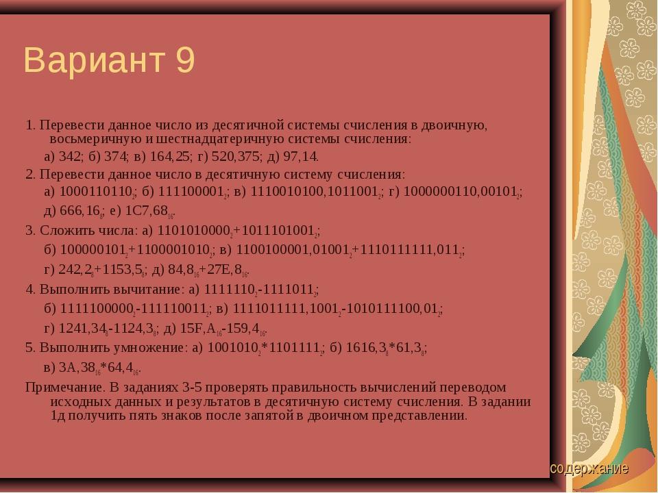 Вариант 9 1. Перевести данное число из десятичной системы счисления в двоичну...