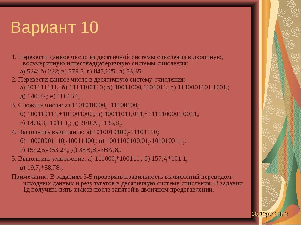 Вариант 10 1. Перевести данное число из десятичной системы счисления в двоичн...