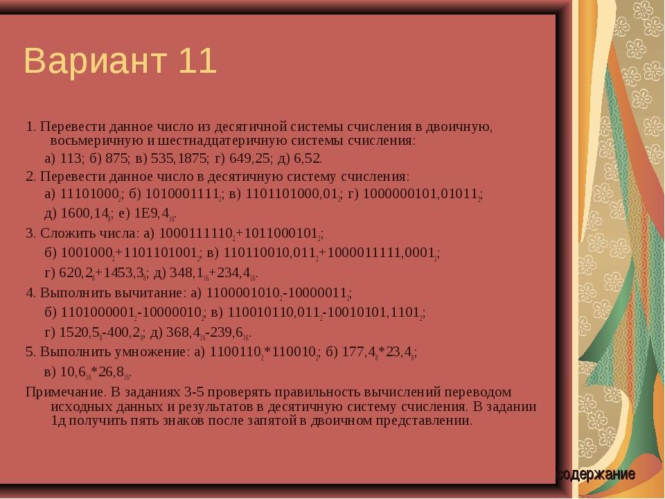 Вариант 11 1. Перевести данное число из десятичной системы счисления в двоичн...