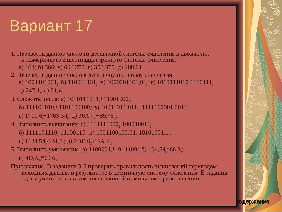 Вариант 17 1. Перевести данное число из десятичной системы счисления в двоичн...