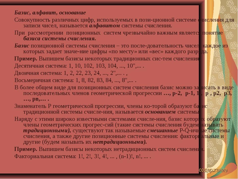 Базис, алфавит, основание Совокупность различных цифр, используемых в позици...