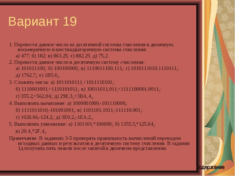 Вариант 19 1. Перевести данное число из десятичной системы счисления в двоичн...