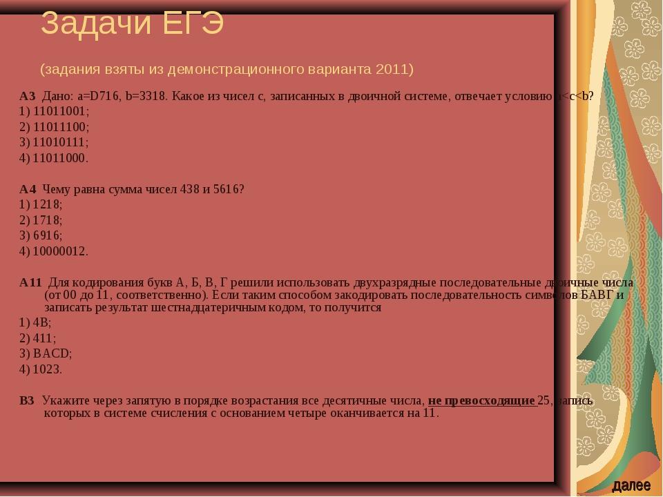 Задачи ЕГЭ (задания взяты из демонстрационного варианта 2011) A3 Дано: а=D716...