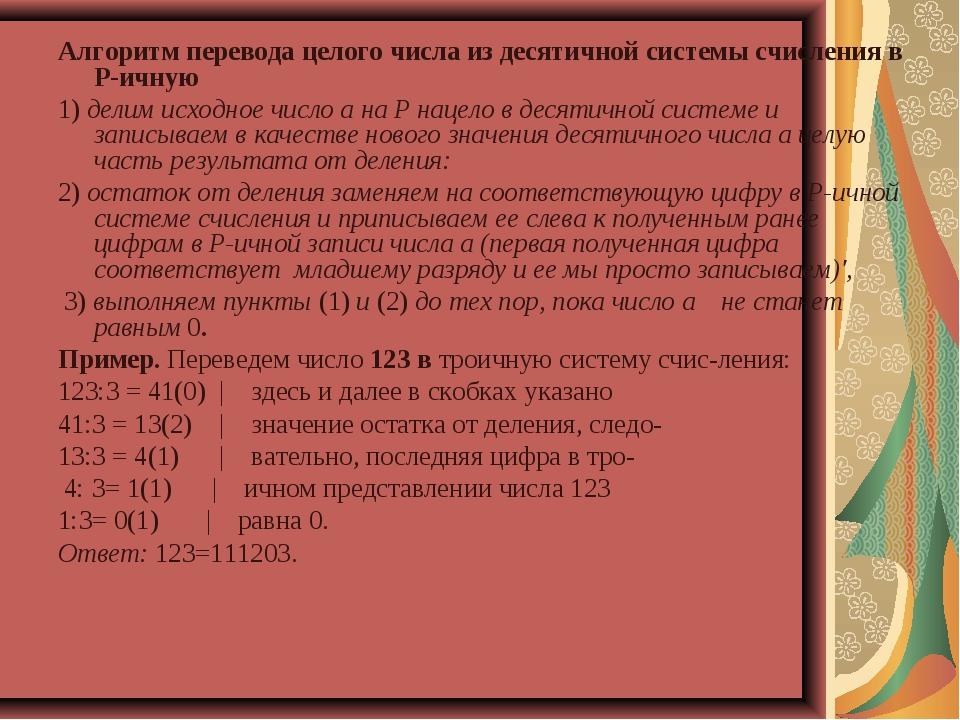 Алгоритм перевода целого числа из десятичной системы счисления в P-ичную 1) д...