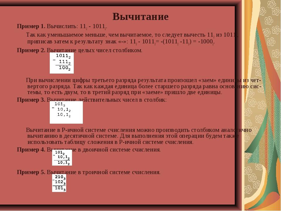 Вычитание Пример 1. Вычислить: 112 - 10112. Так как уменьшаемое меньше, чем в...