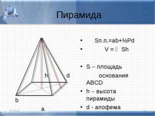 Пирамида h d b a Sп.п.=ab+½Pd V = ⅓Sh S – площадь основания ABCD h – высота