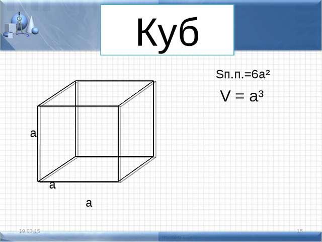 Куб а а а Sп.п.=6а² V = а³ * *
