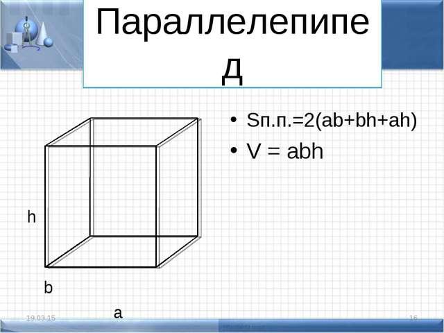 Параллелепипед Sп.п.=2(ab+bh+ah) V = abh * * h b а