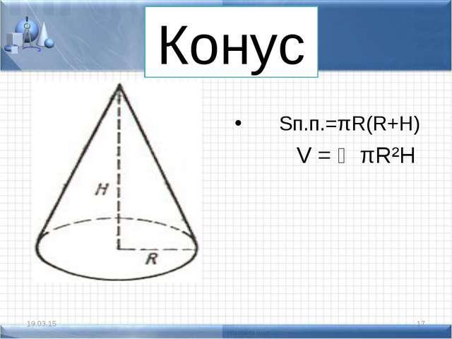 Конус Sп.п.=πR(R+H) V = ⅓πR²H * *