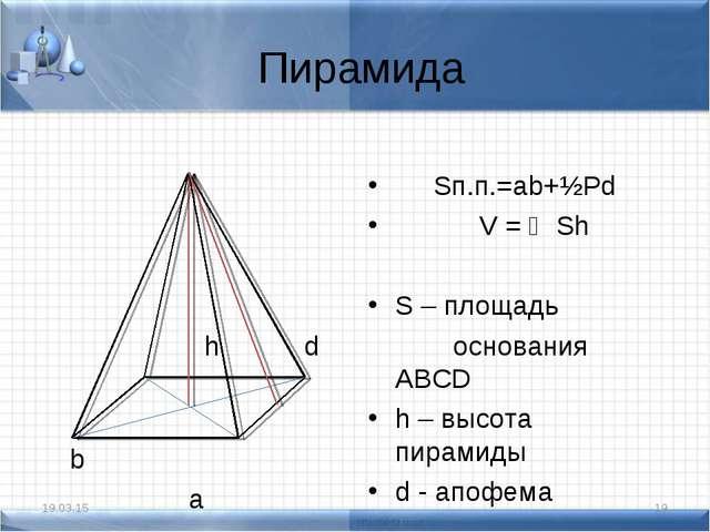 Пирамида h d b a Sп.п.=ab+½Pd V = ⅓Sh S – площадь основания ABCD h – высота...