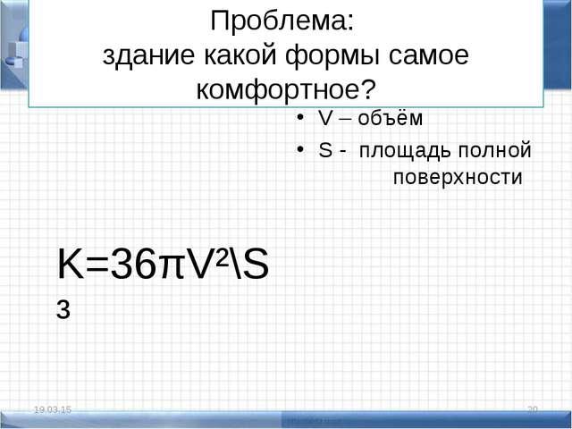 Проблема: здание какой формы самое комфортное? K=36πV²\S³ V – объём S - площа...