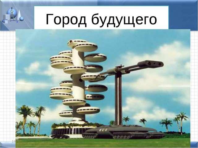 Город будущего * *