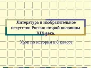 Литература и изобразительное искусство России второй половины XIX века. Урок