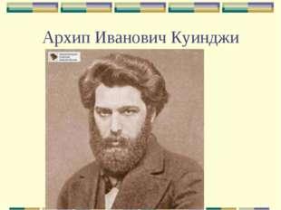 Архип Иванович Куинджи