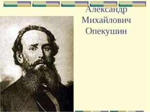 Александр Михайлович Опекушин