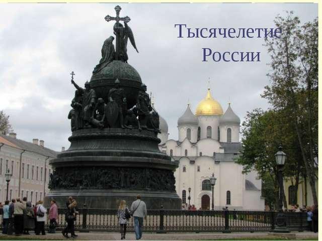 Тысячелетие России