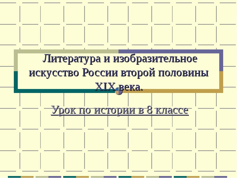 Литература и изобразительное искусство России второй половины XIX века. Урок...