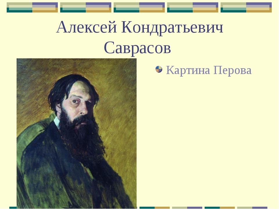 Алексей Кондратьевич Саврасов Картина Перова