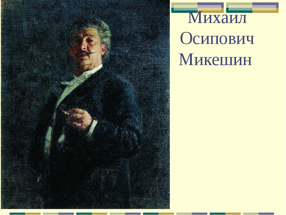 Михаил Осипович Микешин