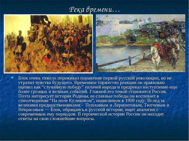 Река времени… Блок очень тяжело переживал поражение первой русской революции,...