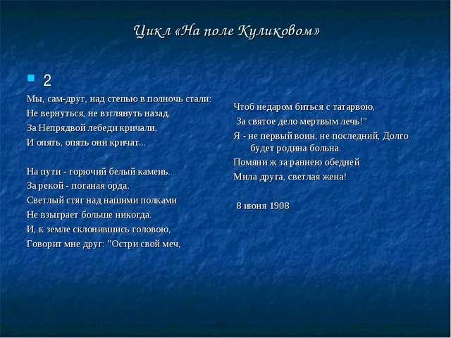 Цикл «На поле Куликовом» 2 Мы, сам-друг, над степью в полночь стали: Не верну...