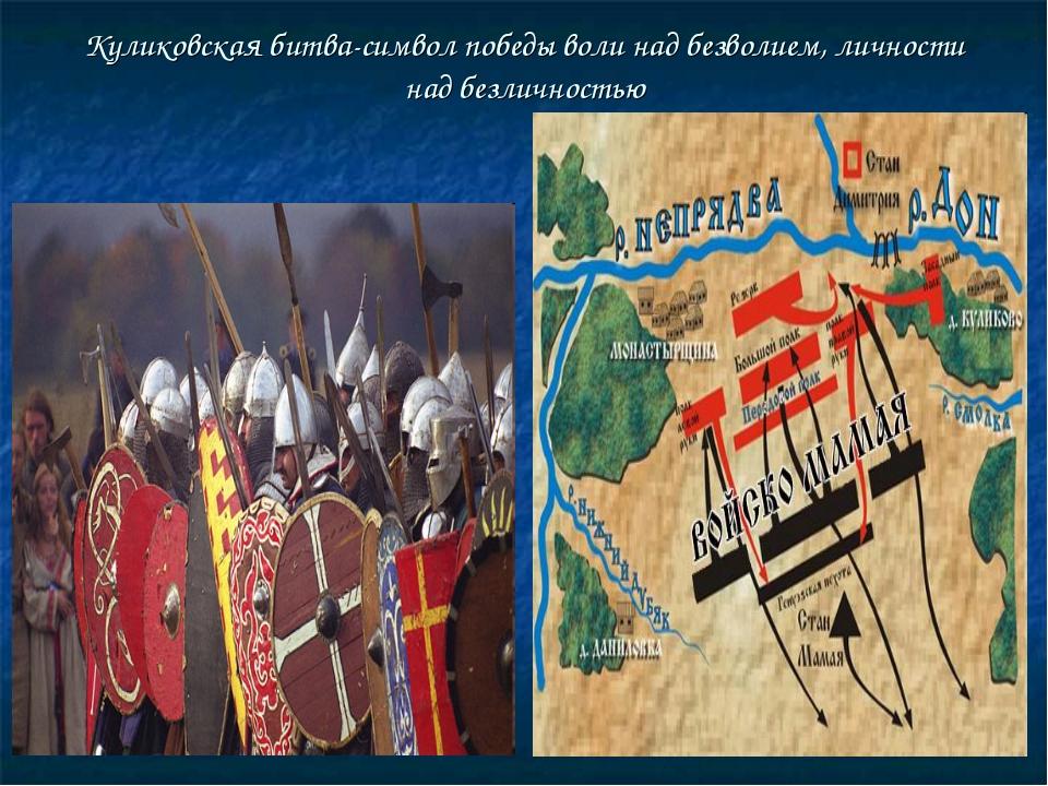 Куликовская битва-символ победы воли над безволием, личности над безличностью