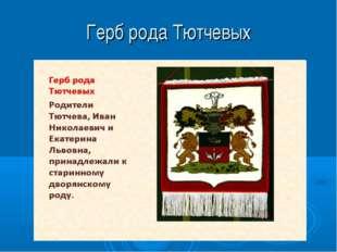 Герб рода Тютчевых