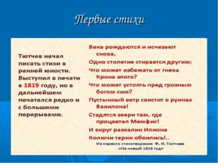 Первые стихи